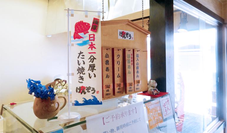 ミニのぼり旗使用事例_日本一分厚いたい焼き