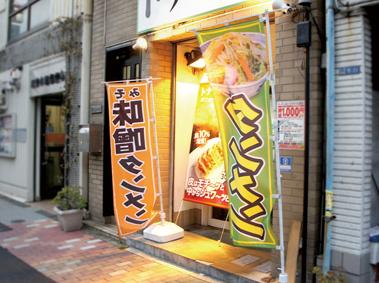 のぼり旗事例_株式会社 松富士食品様