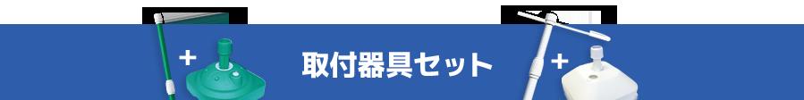 のぼり旗用器具セット