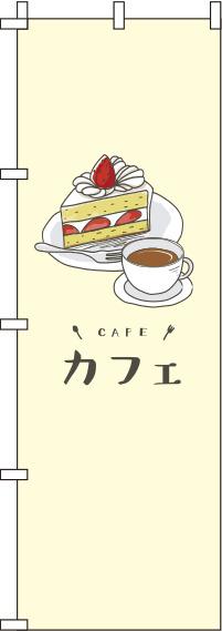 カフェのぼり旗ケーキイラスト入り