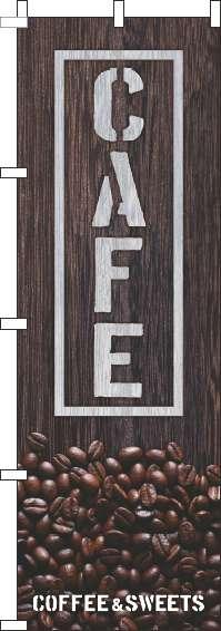 カフェのぼり旗 コーヒー豆