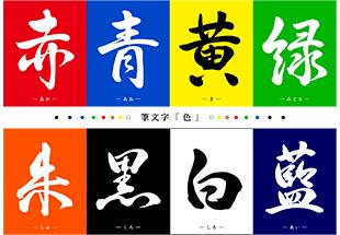 ベースの色と文字の色の組み合わせで目を引く色をデザインする