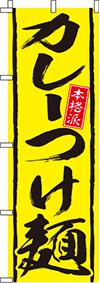 カレーつけ麵のぼり
