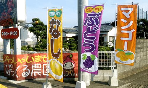 のぼりの色の効果で売り上げアップ!