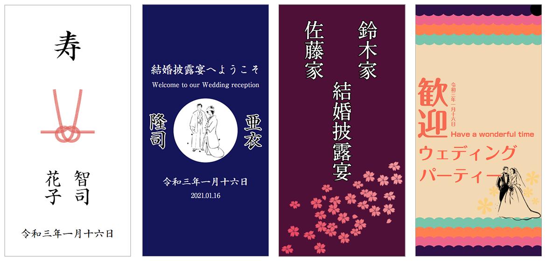 和風・和モダン・レトロ系結婚式向けのウェディングタペストリーデザイン例