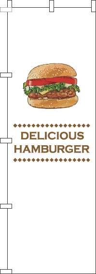 デリシャスハンバーガーのぼり旗