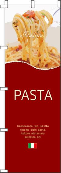 パスタ赤のぼり旗