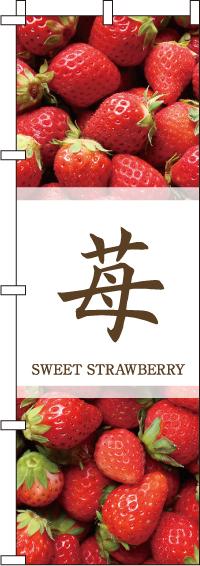 写真入り苺のぼり旗