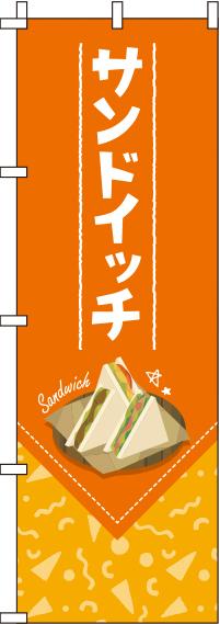 サンドイッチのぼり旗