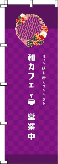 和カフェのぼり旗