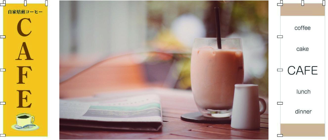 おしゃれなカフェにあうデザインののぼり旗