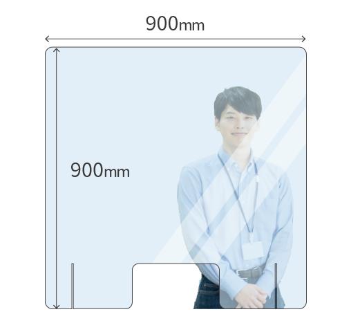 W900mm×H900mmサイズ