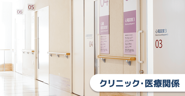 フェイスシールド事例_クリニック・医療関係
