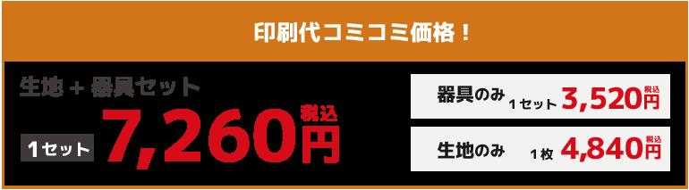生地+器具セット7,260円