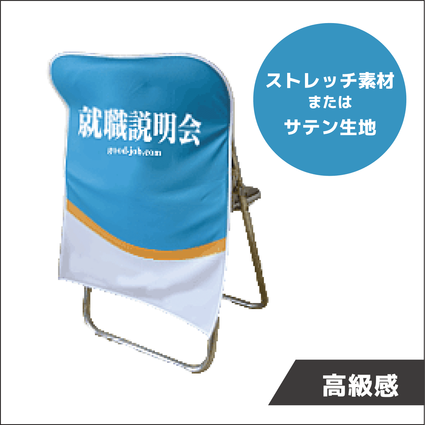 レギュラー椅子カバー