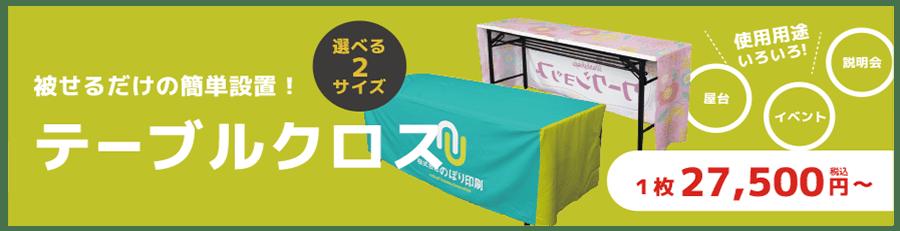 【デザイン制作】テーブルクロス各種