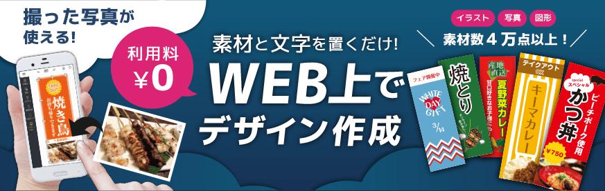 WEB上でデザイン制作