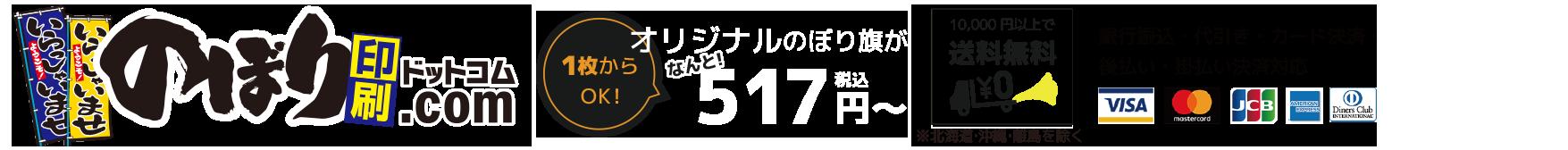 のぼり印刷.com