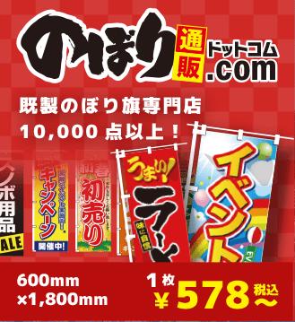 のぼり通販.com