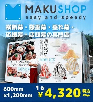 MAKUSHOP