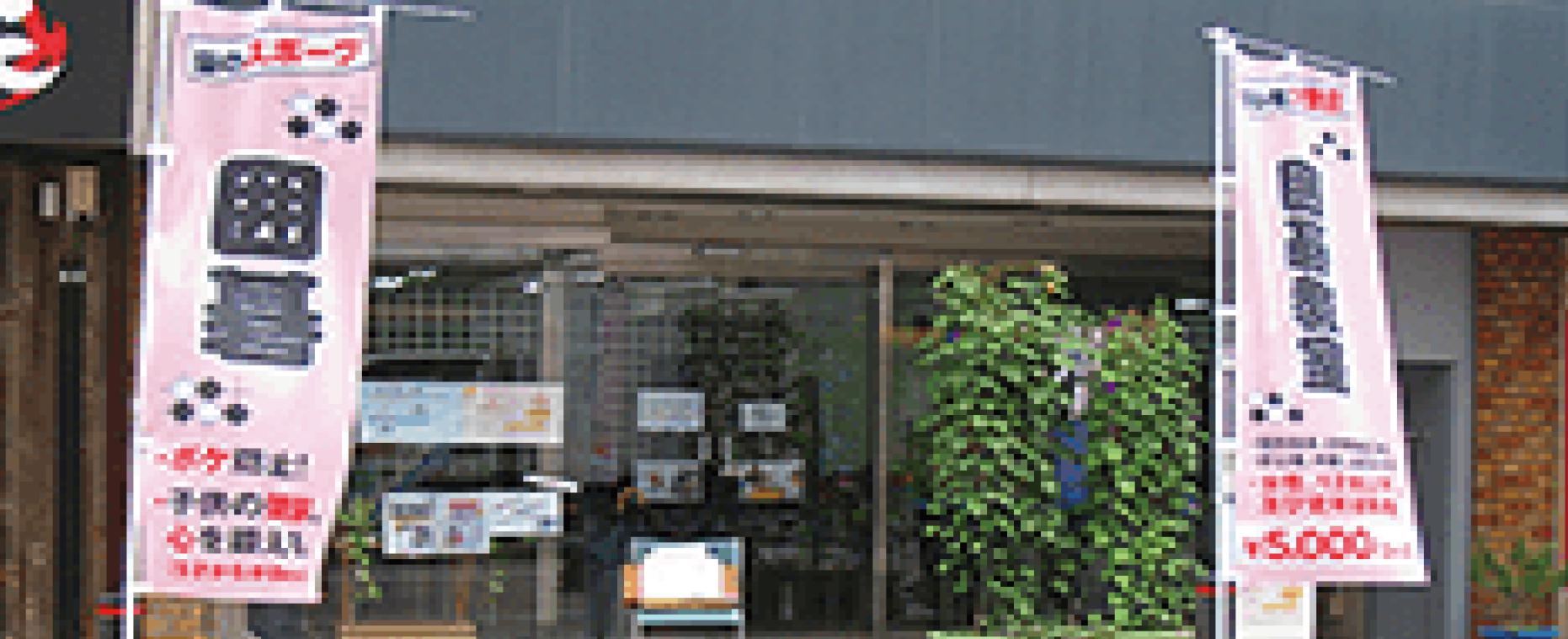 東京都 囲碁クラブ「旧・東海道」 戸高様