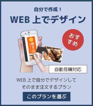 WEB 上でデザイン