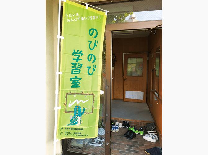 のぼり制作事例黒田様のぼり旗