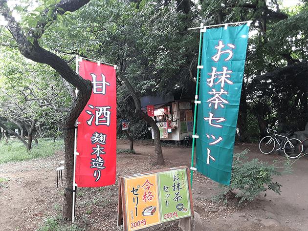 のぼり制作事例 お抹茶セットのぼり旗