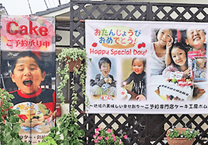 出産や誕生日のお祝いで使う横断幕