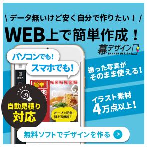 WEB上で簡単作成