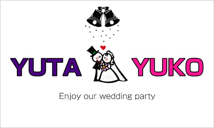 結婚式の横断幕デザイン(enjoy)