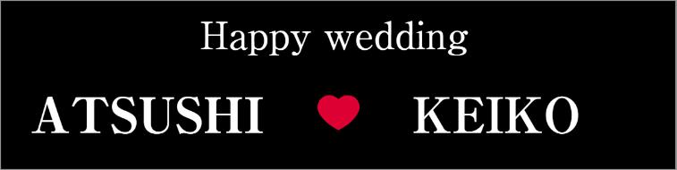 結婚式の横断幕デザイン(happywedding)