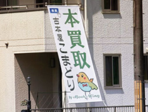 店頭幕注文サイト