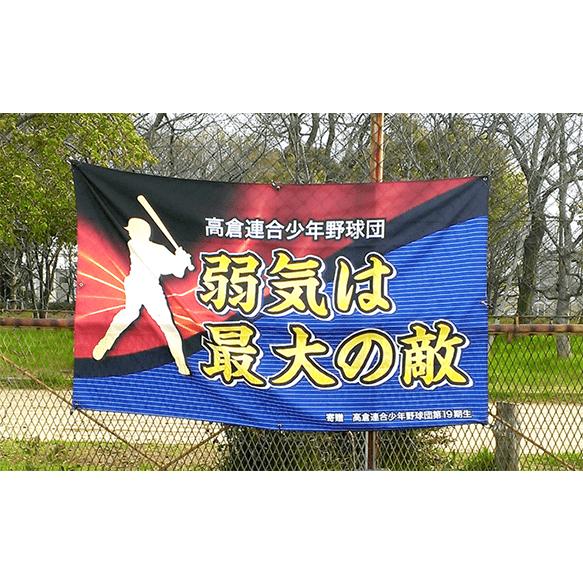 横断幕_野球事例1