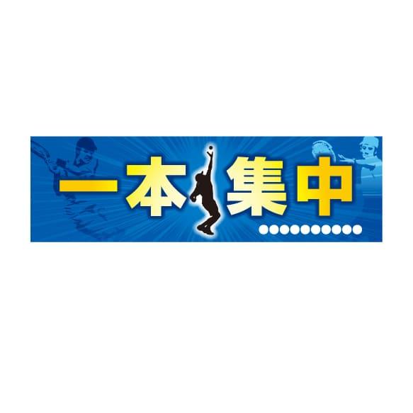 横断幕_テニス事例
