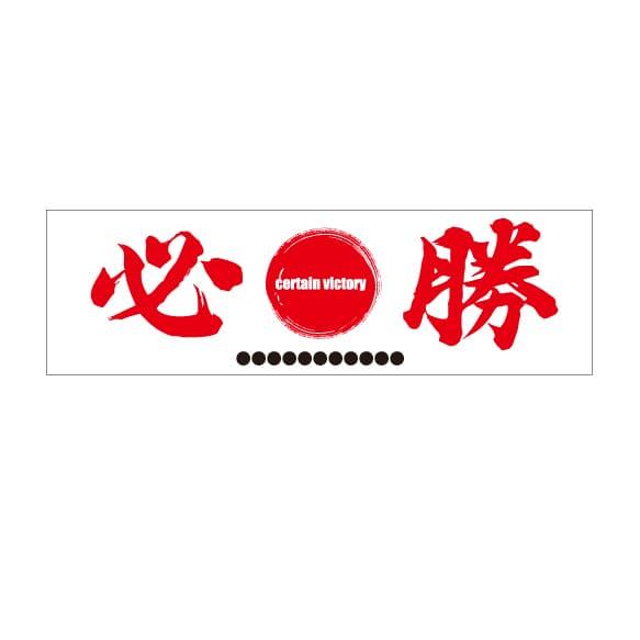 横断幕_「必勝」事例