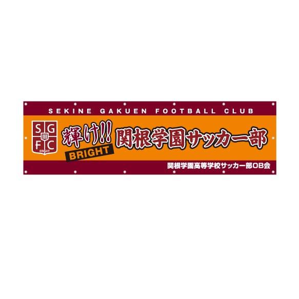 横断幕_サッカー事例2