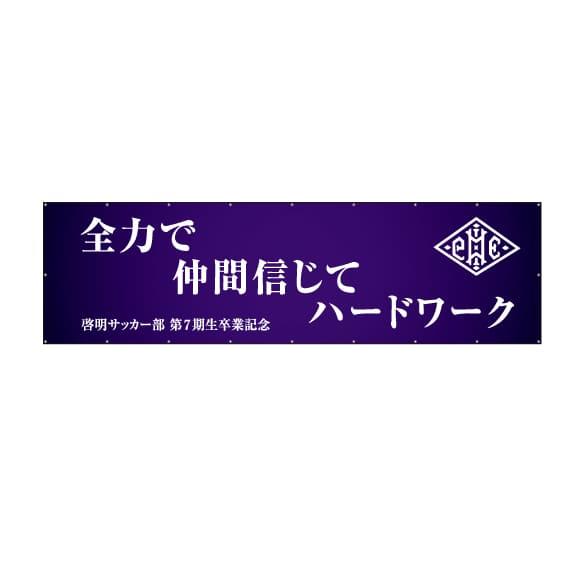 横断幕_サッカー事例3