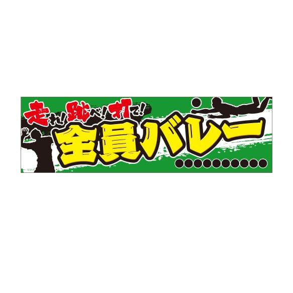 横断幕_バレーボール事例1