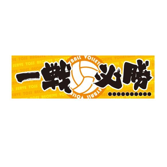 横断幕_バレーボール事例3