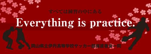 名言やことわざを使った横断幕_Everything is practice