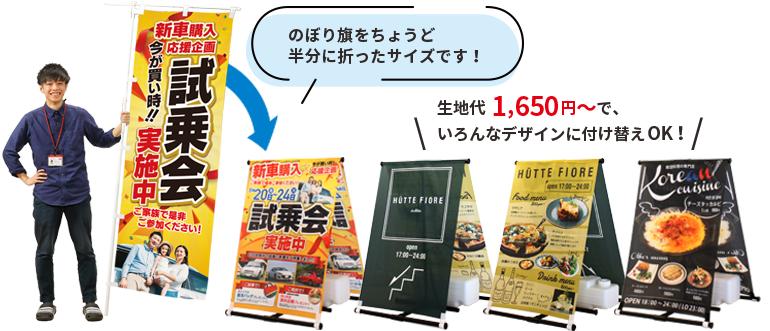 生地代1,650 円~で、いろんなデザインに付け替えOK