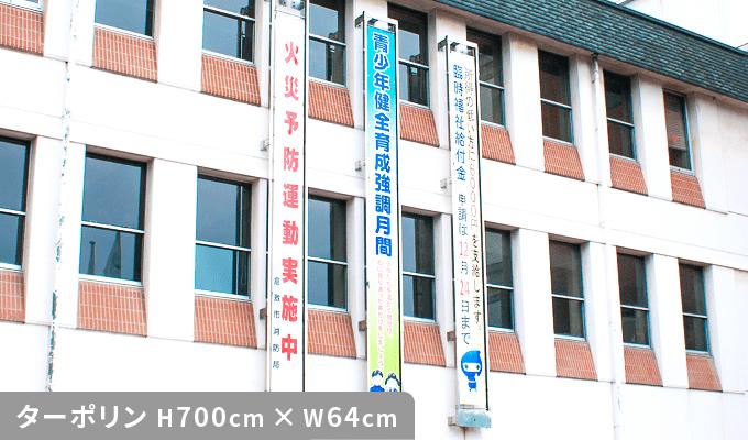 学校の垂れ幕
