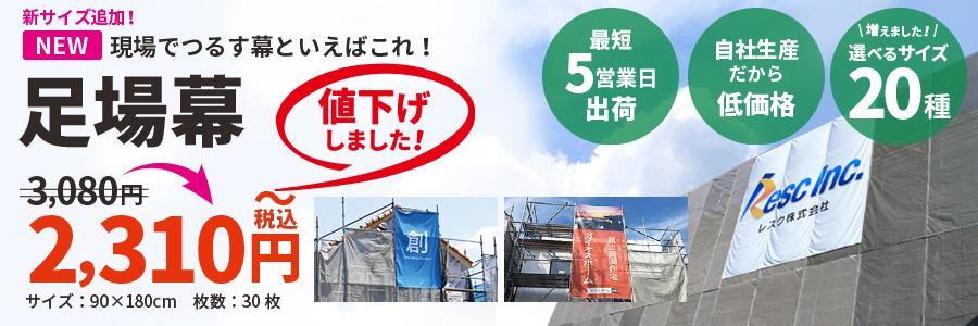 足場幕・現場シート・建築シート