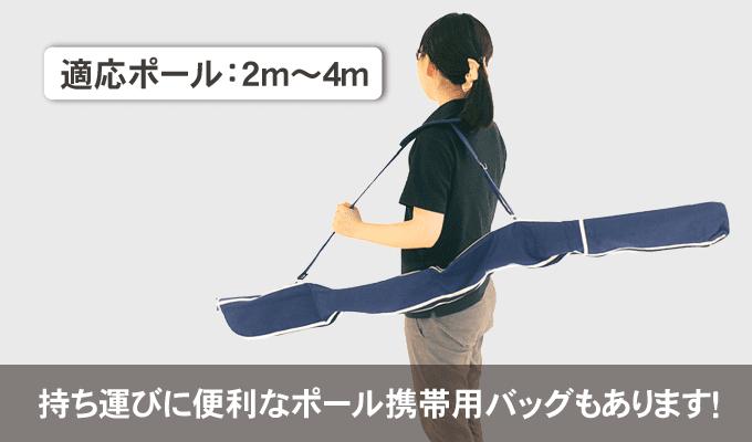 持ち運びに便利なポールバッグ