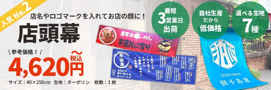 店頭幕_最安価格1枚4,620円~