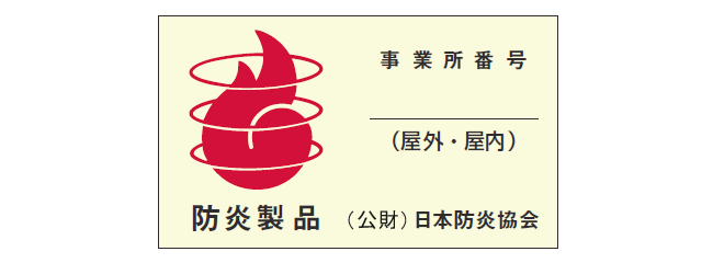防炎シール詳細