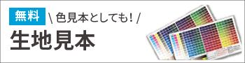 無料生地見本ページ