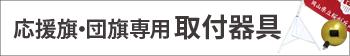 応援旗・団旗専用取付器具