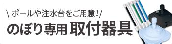のぼり専用取付器具